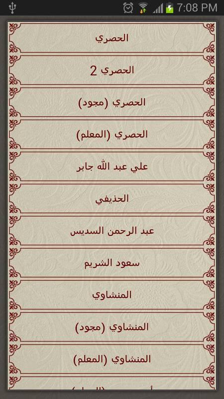تطبيق تحفيظ - Tahfiz