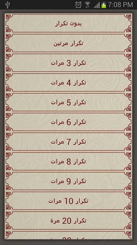 تطبيق لحفظ القرآن الكريم بالعربية