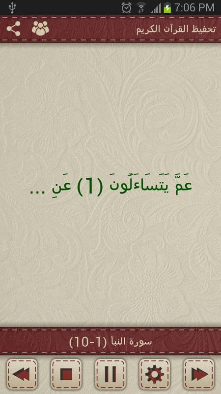 تحميل تطبيق Tahfiz