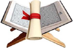 تطبيق لتحفيظ القرآن الكريم